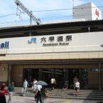 爆破予告!JR六甲道駅で不審物!!