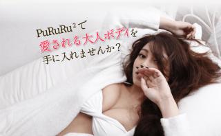 PuRuRu2(ぷるるぷるる)|サプリの副作用が怖いあなたへ朗報